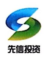 海南先信投资集团有限公司 最新采购和商业信息