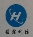 绍兴县汇煌针纺有限公司 最新采购和商业信息