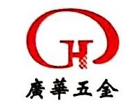 深圳市广华五金电器有限公司 最新采购和商业信息