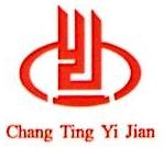 福建省长汀县第一建筑工程有限公司