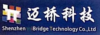 深圳市迈桥科技有限公司