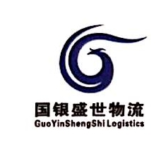 深圳市国银盛世国际物流有限公司 最新采购和商业信息