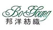 绍兴柯桥邦洋纺织品有限公司 最新采购和商业信息