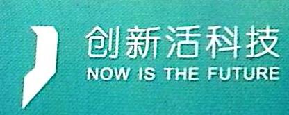深圳市创新活科技有限公司 最新采购和商业信息