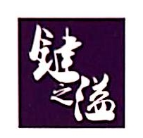 广州键之溢贸易有限公司 最新采购和商业信息