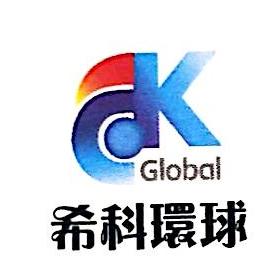 北京希科环球商贸有限公司 最新采购和商业信息