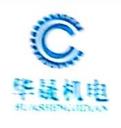 惠州市华晟机电设备有限公司 最新采购和商业信息