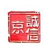 北京京诚信物流有限公司 最新采购和商业信息