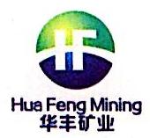 桦甸市华丰矿业有限责任公司 最新采购和商业信息