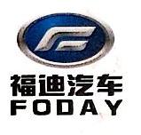 杭州福迪汽车销售有限公司