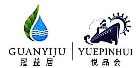 广州市冠益居商贸有限公司 最新采购和商业信息