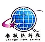 上高县春秋旅行社 最新采购和商业信息