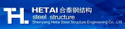 沈阳合泰钢结构工程有限公司 最新采购和商业信息