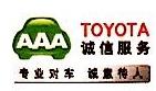 昆明联亚丰田汽车销售服务有限公司
