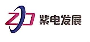 昆明紫电科技发展有限公司