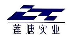 广东省河源市莲塘实业公司