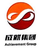 成就控股集团有限公司 最新采购和商业信息