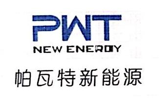 深圳市帕瓦特新能源技术有限公司 最新采购和商业信息