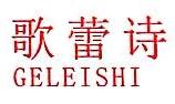 漯河市歌蕾诗食品有限公司 最新采购和商业信息