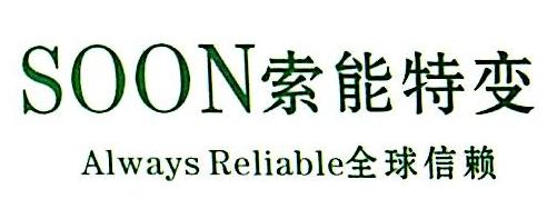 柳州索能特种变压器有限责任公司