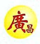 东莞市广昌贸易有限公司 最新采购和商业信息