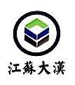 江苏大汉建设实业集团有限责任公司 最新采购和商业信息