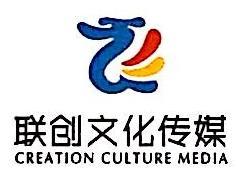 福州联创文化传媒有限公司 最新采购和商业信息