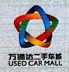 深圳市万通达旧机动车市场管理有限公司 最新采购和商业信息