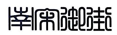 杭州南宋御街文化传媒有限公司