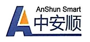 深圳市中安顺科技有限公司 最新采购和商业信息