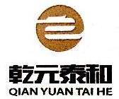 北京乾元泰和资产管理有限公司