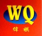 东莞市伟祺鞋材有限公司 最新采购和商业信息