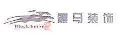 江西省黑马装饰工程有限公司 最新采购和商业信息