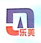 江西省南城乐美工艺家俱有限公司 最新采购和商业信息