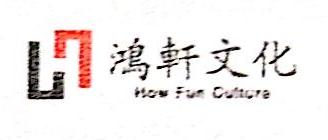 吉林省鸿轩文化传媒有限公司 最新采购和商业信息