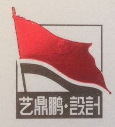深圳市艺鼎鹏包装设计有限公司 最新采购和商业信息
