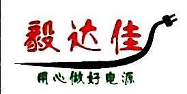 深圳市毅达佳电子有限公司 最新采购和商业信息