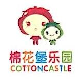 温州市棉花堡文化发展有限公司 最新采购和商业信息