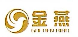 金华市金燕进出口有限公司 最新采购和商业信息