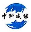 北京中科威能技术服务有限公司 最新采购和商业信息