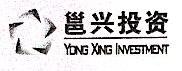 深圳市邕兴投资管理有限公司 最新采购和商业信息