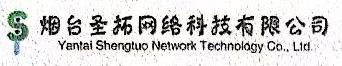 烟台圣拓网络科技有限公司 最新采购和商业信息