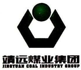 靖远煤业集团有限责任公司 最新采购和商业信息