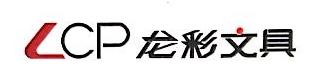 龙彩文具(深圳)有限公司 最新采购和商业信息