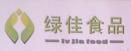 淳安千岛湖绿佳食品有限公司 最新采购和商业信息