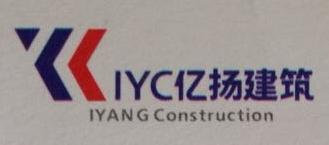 重庆亿扬建筑工程有限公司