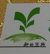 鹤山市新的生物制品有限公司 最新采购和商业信息