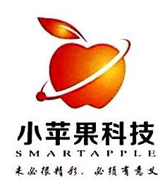重庆市小苹果科技有限公司