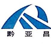 贵州黔亚昌机电设备有限公司 最新采购和商业信息