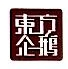 深圳东方企鹅实业有限公司 最新采购和商业信息